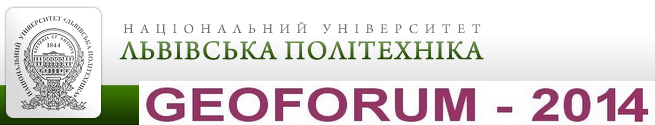 Геофорум – 2014