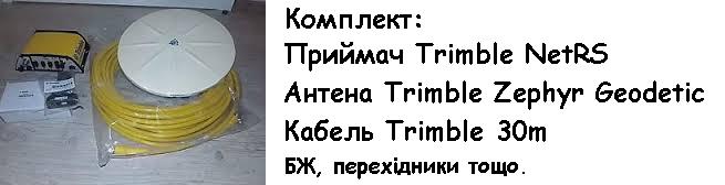 Trimble NetRS, комплект