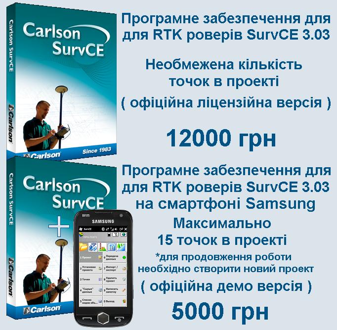Carlson SurvCE 3.03