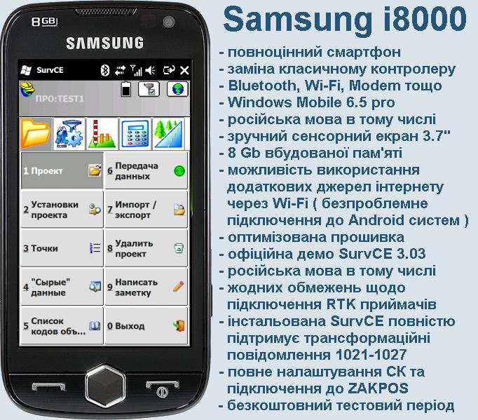 Samsung i8000 + SurvCE 3.03