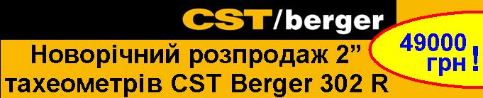 CST Berger 302 R