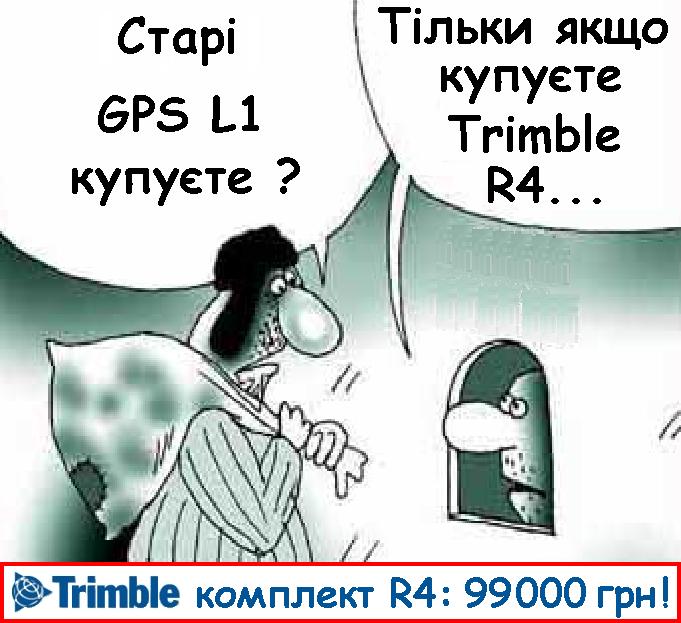 Викуповуємо GPS L1 !