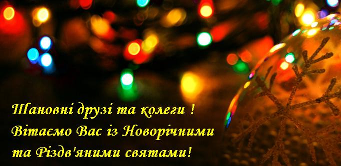 з Новим 2013 роком !
