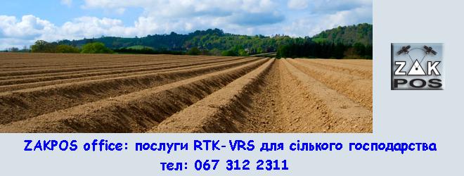 Послуги RTK - VRS для сільського господарства