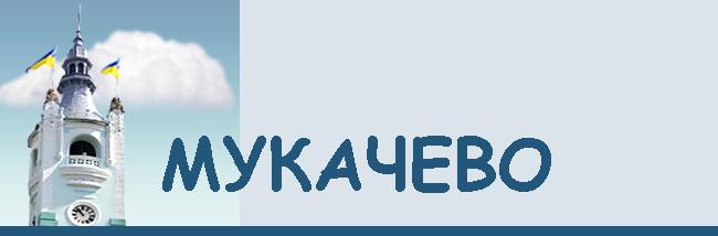 Сайт Мукачівської міської ради
